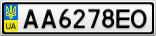 Номерной знак - AA6278EO