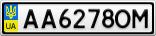 Номерной знак - AA6278OM