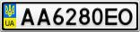 Номерной знак - AA6280EO