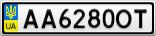 Номерной знак - AA6280OT