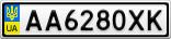 Номерной знак - AA6280XK