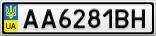 Номерной знак - AA6281BH
