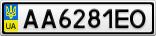 Номерной знак - AA6281EO