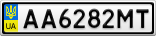Номерной знак - AA6282MT