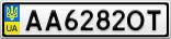 Номерной знак - AA6282OT