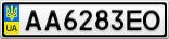 Номерной знак - AA6283EO