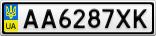 Номерной знак - AA6287XK
