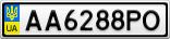 Номерной знак - AA6288PO