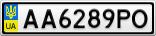 Номерной знак - AA6289PO
