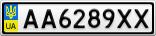 Номерной знак - AA6289XX