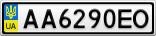 Номерной знак - AA6290EO