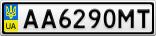 Номерной знак - AA6290MT