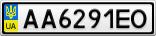 Номерной знак - AA6291EO