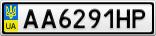 Номерной знак - AA6291HP