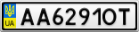 Номерной знак - AA6291OT