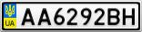 Номерной знак - AA6292BH