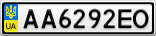 Номерной знак - AA6292EO