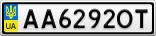 Номерной знак - AA6292OT