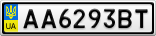 Номерной знак - AA6293BT