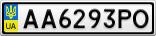Номерной знак - AA6293PO