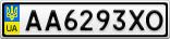 Номерной знак - AA6293XO