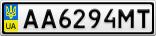 Номерной знак - AA6294MT
