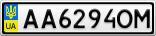 Номерной знак - AA6294OM