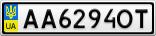 Номерной знак - AA6294OT