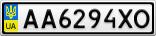 Номерной знак - AA6294XO