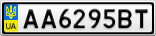 Номерной знак - AA6295BT