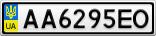 Номерной знак - AA6295EO