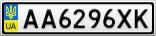 Номерной знак - AA6296XK