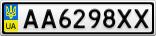 Номерной знак - AA6298XX