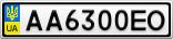 Номерной знак - AA6300EO