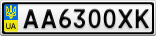 Номерной знак - AA6300XK