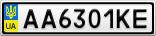 Номерной знак - AA6301KE