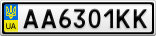 Номерной знак - AA6301KK