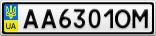 Номерной знак - AA6301OM