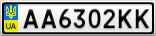 Номерной знак - AA6302KK
