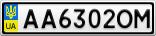 Номерной знак - AA6302OM