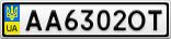 Номерной знак - AA6302OT