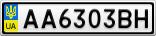 Номерной знак - AA6303BH