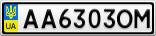 Номерной знак - AA6303OM