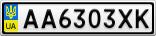 Номерной знак - AA6303XK