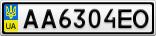 Номерной знак - AA6304EO