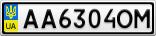 Номерной знак - AA6304OM