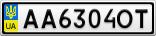 Номерной знак - AA6304OT