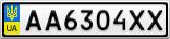Номерной знак - AA6304XX