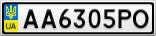 Номерной знак - AA6305PO