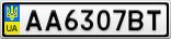 Номерной знак - AA6307BT